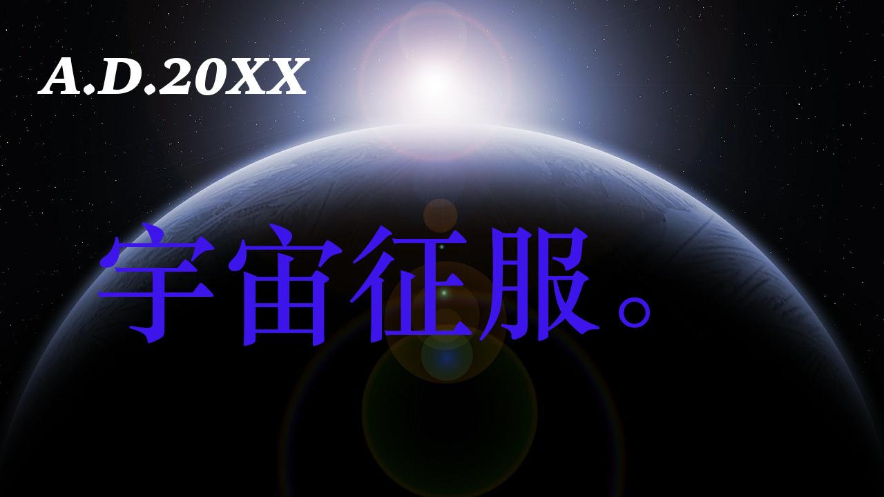 A.D.20XX 宇宙征服。